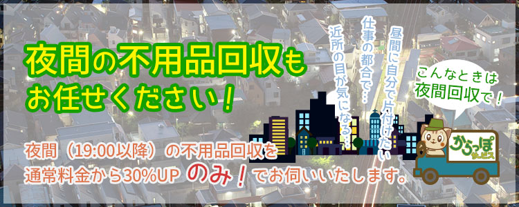 昼間以外で片付けたい……そんな時は、沖縄からっぽサービスの夜間回収サービスをご利用ください!