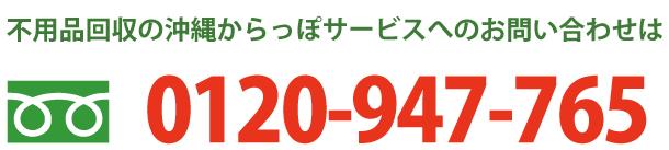 不用品回収の沖縄からっぽサービスへのお問い合わせは0120-947-765