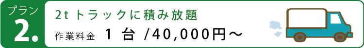 tumihoudai02