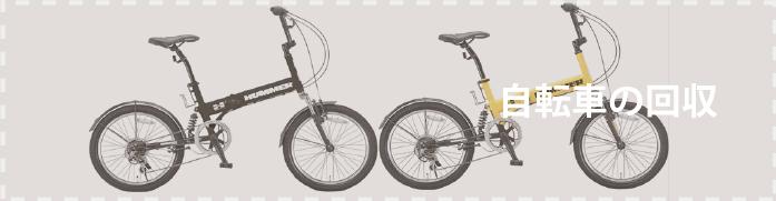 不用品回収の沖縄からっぽサービスの自転車・バイクの回収案内