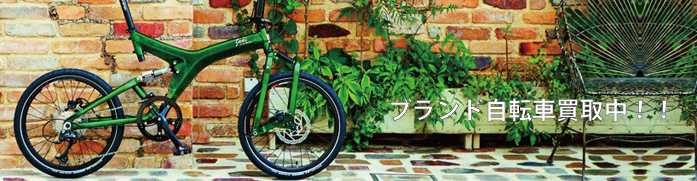 ブランド自転車買取