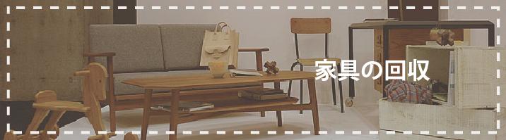 不用品回収の沖縄からっぽサービスの家具の回収