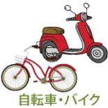 自転車・バイクの不用品回収なら沖縄からっぽサービスへ