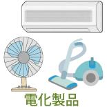 電化製品の不用品回収なら沖縄からっぽサービスへ