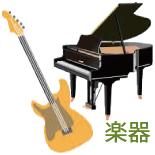 楽器の不用品回収なら沖縄からっぽサービスへ