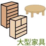 大型家具の不用品回収なら沖縄からっぽサービスへ