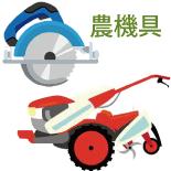 農機具の不用品回収なら沖縄からっぽサービスへ