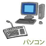 パソコンの不用品回収なら沖縄からっぽサービスへ