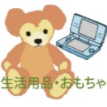 生活用品・おもちゃの不用品回収なら沖縄からっぽサービスへ