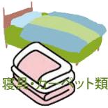 寝具・カーペット類の不用品回収なら沖縄からっぽサービスへ