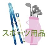 スポーツ用品の不用品回収なら沖縄からっぽサービスへ