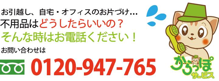 不用品回収の沖縄からっぽサービスへのお問い合わせ