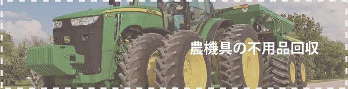 農機具の回収
