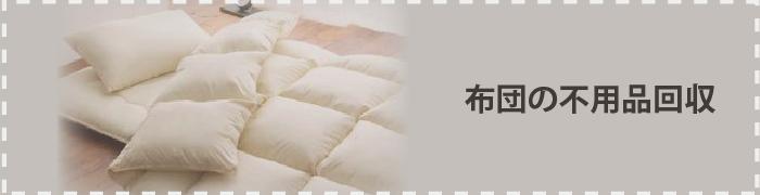 寝具の回収