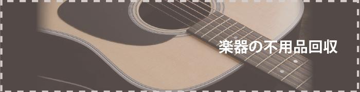 楽器の不用品回収