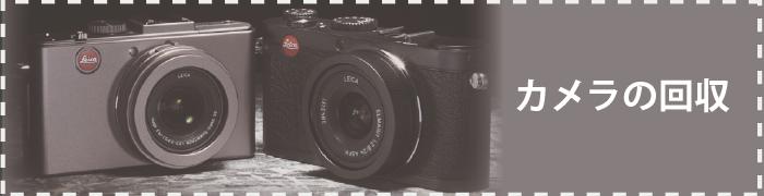 カメラの回収・買取