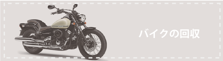 バイクの回収・買取