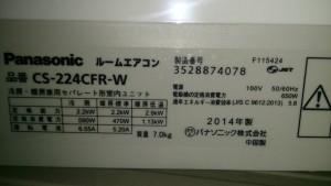 CS-224CFR-W